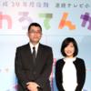 <朝ドラ>17年後期は大阪制作の「わろてんか」 ヒロインのモデルは吉本興業創業者