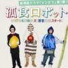 孤食ロボット実写化!Hey!Say!JUMPの有岡、髙木、八乙女くんが出演!まじっすか。