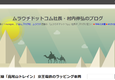 Muragon用改造スキンCSS配布~幻想的な砂漠ヘッダー~