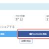 <はてなブログ>更新情報をFacebookページに投稿するやり方