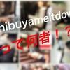【Instagram】酔っ払って寝ている人の写真を投稿している「shibuyameltdown」とは!?