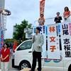 横浜市長選、パヨクの凋落