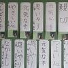 2年生:書き初め作品展示