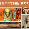 【古代エジプト展をスムーズに観る方法】予約するか朝一番に行ってみる