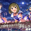 プラチナスターシアター「プリムラ」開幕! 1日目