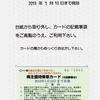 南海電気鉄道(9044)から株主優待が届きました(3月、9月末日銘柄)