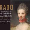 『プラド美術館展 - スペイン宮廷 美への情熱 -』三菱一号館美術館