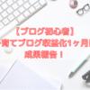 【ブログ初心者】子育てブログ収益化1ヶ月目の成果報告!
