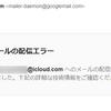 iCloudメールだと無料EAが届けられない?