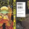 ユンボル-JUMBOR- 8巻 [武井宏之/漫画]