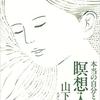 山下良道『本当の自分とつながる瞑想入門』(河出書房新社)出版のお知らせと関連リンク