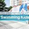 【バンコクのベビースイミング見学 ④】Swimming Kids(スイミングキッズ)@スクンビットソイ52
