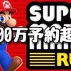 【スーパーマリオラン】事前予約2000万突破!!さすが任天堂ブランド!(Super Mario Run)