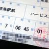 金沢紀行(1)