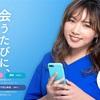 【最新版】優良サイトハッピーメールの詳細