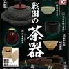 戦国の茶器   全6種   300円