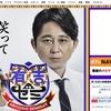 6/27「有吉ゼミSP」に、Hey! Say! JUMP有岡大貴がゲスト出演