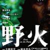 塚本晋也監督 トークショー レポート・『野火』(1)