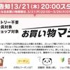 2019年3月21日(木)20時より楽天お買い物マラソン始まります!マラソンダーツなどお忘れなく