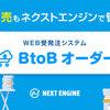 クラウド型ECプラットフォーム、ネクストエンジンが「BtoBオーダーアプリ」をリリース!