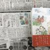 書肆侃侃房 新聞・雑誌掲載情報(2017年8月)