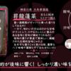【月曜日のお気に入り】昇龍蓬莱 生酛純米ヒトナツ♡越え【FUKA🍶YO-I】