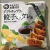 西友 みなさまのお墨付きポテトチップス餃子のタレ味  食べてみました
