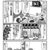 山本アットホーム 第87話「たのしい大晦日!」