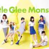 【はじまりのうた/Little Glee Monster】 勝手に他人の曲紹介!7