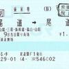 尾道から尾道の片道乗車券