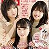 BIG ONE GIRLS(BOG) NO.056 2020年5月号 目次