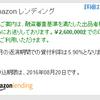 Amazonから融資のオファーがきました。