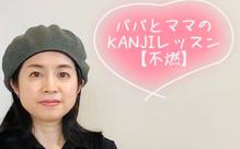 日本語教師プロファイルうがいまさみさん―まわり道をしたけれど日本語教師になれてよかった!