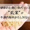 健康のために食べている玄米が不調の原因かもしれない。