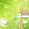 誰もが成功する?成功の5つの方法と成功の11のコツ