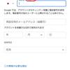 【電話番号なし】Googleアカウントを作る方法! 2020年版