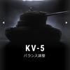 【WOT】マッチング優遇のあるプレミアム車両の性能調整【KV-5】