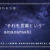 """音楽に救われた話。 """"それを言葉という"""" amazarashi"""
