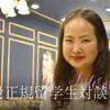 現役正規留学生インタビュー#002 漢陽大学国楽科 山本光 -前編-