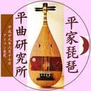 平家琵琶の豆知識