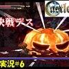 【ハロウィンナイト】「最終決戦デス」#6