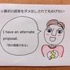 【使えるドラマ英語】「別の提案がある」~最初の提案が却下されてもめげない!