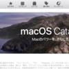 古いMacBook AirのOSをSierraからMojave経由でCatalinaに上げる