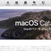 古いMacBook AirのOSをSierraからMojave経由でCatalinaに上げる