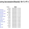 GenbankアクセッションIDからtaxonomyを返す acc2tax