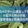 カンピロバクターに感染して発熱腹痛が起きた時の対処【保健所とお店の対応】