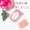 【冷凍コスメ】薔薇はちみつ石鹸のとろふわ泡で敏感肌スキンケア