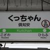 変わりゆく北海道の鉄路を記録する旅 5日目④ 「山線」乗り鉄旅 その4
