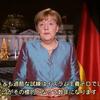 【動画・日本語訳】ドイツ・メルケル首相2017新年メッセージ  「ともに強くテロに立ち向かう」