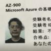AZ-900 [不]合格体験記